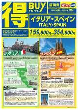 福岡発着 得BUY イタリア・スペイン
