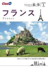 大阪発着 フランス