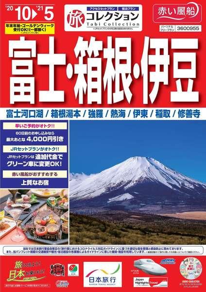 旅コレクション 富士・箱根・伊豆