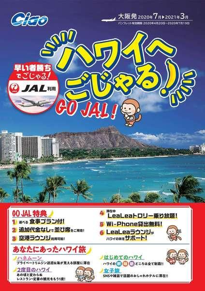 ハワイへごじゃる!