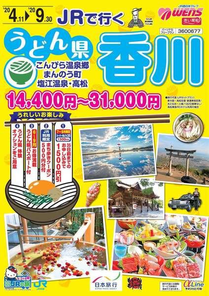JRで行く うどん県香川