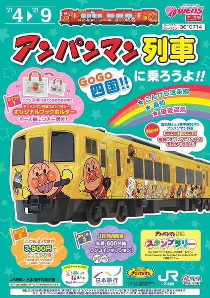 アンパンマン列車に乗ろうよ!!GOGO四国