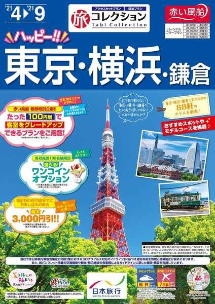 赤い風船 旅コレクション ハッピー!!東京・横浜・鎌倉