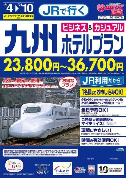 WENS赤い風船 JRで行く ビジネス&カジュアル 九州ホテルプラン
