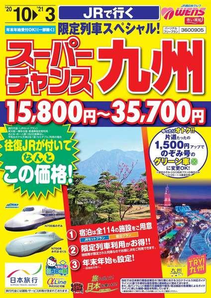 スーパーチャンス九州