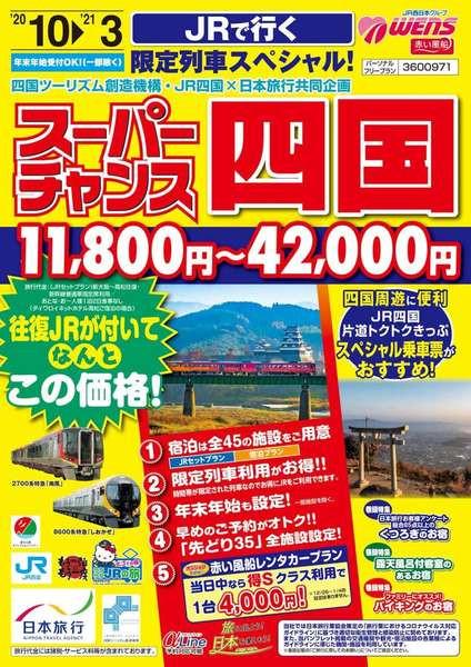 スーパーチャンス四国