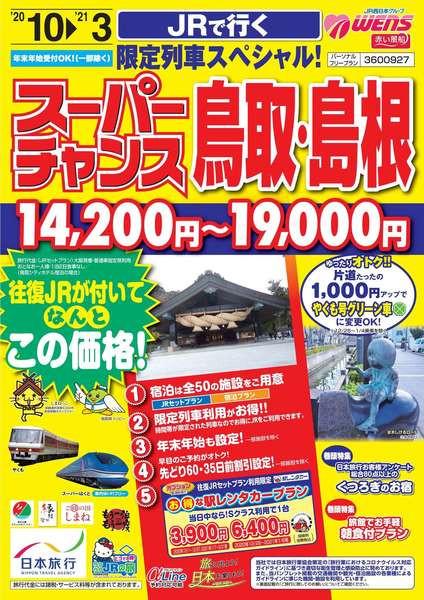 スーパーチャンス鳥取・島根