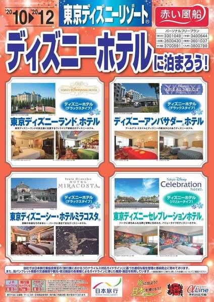 東京ディズニーリゾート®ディズニーホテルに泊まろう