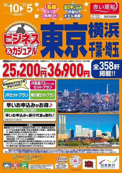 ビジネス&カジュアル 東京・横浜・千葉・埼玉