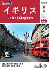 大阪発着 イギリス