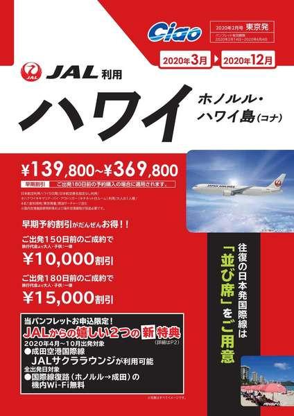 JALで行くハワイ ホノルル・ハワイ島(コナ)